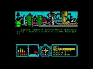 Игра Звездное наследие: Черная Кобра - прохождение (ZX Spectrum)