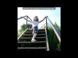 «мои друзяшки)))» под музыку Kristina Melikyns - Школа золотые листья под ноги ложатся песня Маши Фёдоровой. Picrolla